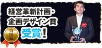経営革新計画・企画デザイン賞受賞!